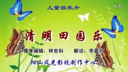 清明田园乐(普通话)