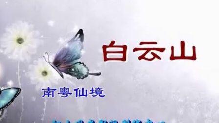 广东省旅游片《白云山》(林世科粤语解说)
