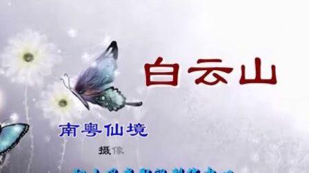 广东省旅游片《白云山》(邓鹏辉客家话解说)