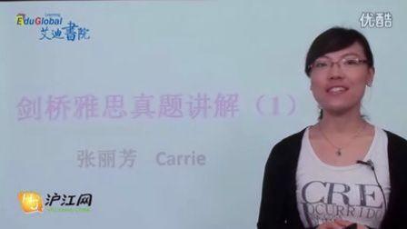 上海因学书院【剑桥雅思真题讲解(1)】
