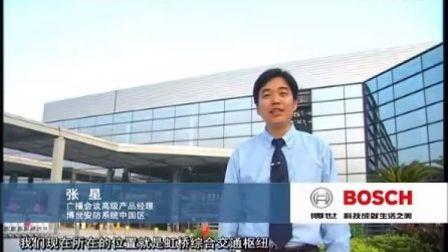 博世安防_上海虹桥综合交通枢纽成功案例影片