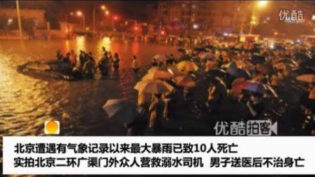 [拍客]实拍北京二环广渠门外众人营救溺水司机现场 男子送医后已不治身亡