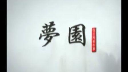 梦园——第五届3D大赛参赛作品 四川师范大学 终结者3 团队