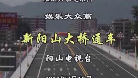 2012阳山大桥通车庆典