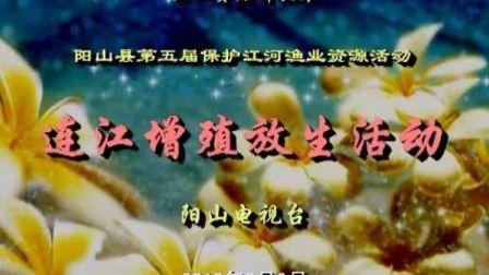 2012-08连江增殖放生