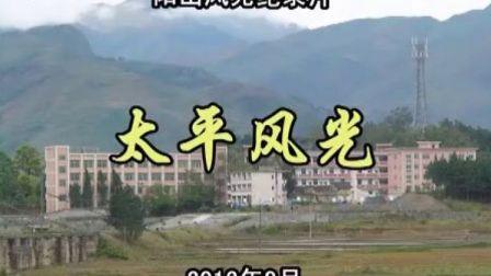 太平圩(阳山话解说)