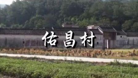 佑昌村(阳山话解说)