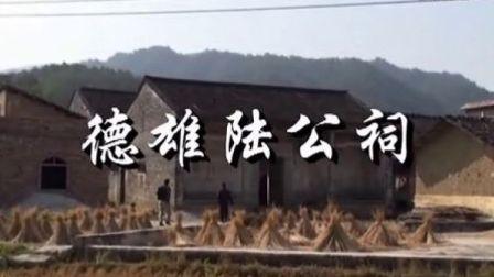 德雄陆公祠(阳山话解说)
