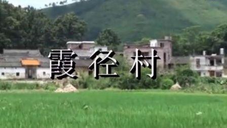 霞径村(阳山解说)