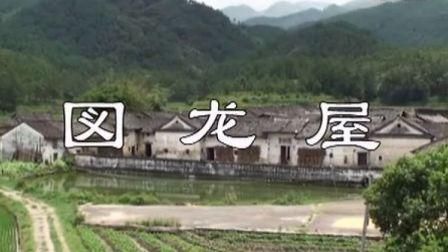 围龙屋(阳山话解说)