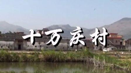 十万庆(阳山话解说)