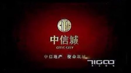 中信城地产宣传片