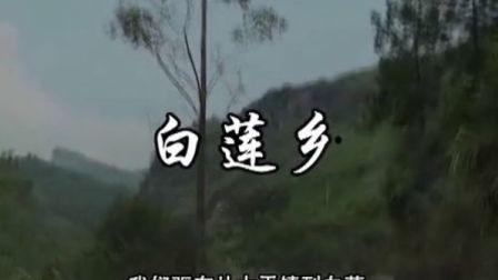中国旅游片《白莲风光》(阳山话解说)