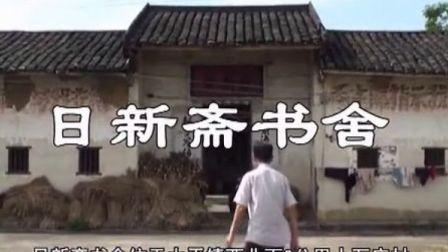 日新济书舍(阳山话解说)
