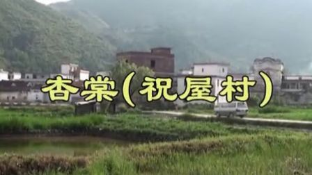 杏棠祝屋村(阳山话解说)