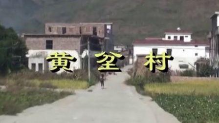 黄坌村(阳山话解说)