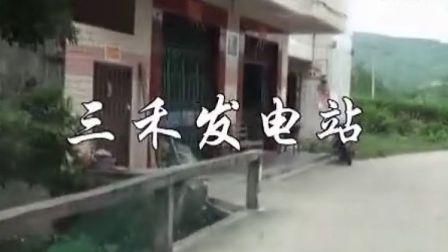 太平三禾发电厂(阳山话解说)