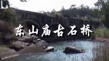 太平东山庙古桥(阳山话解说)