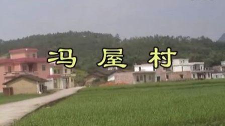 太平冯屋村(阳山话解说)