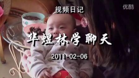 2011-08-11华煜林学聊天