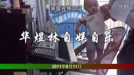 2011-08-11华煜林自娱自乐