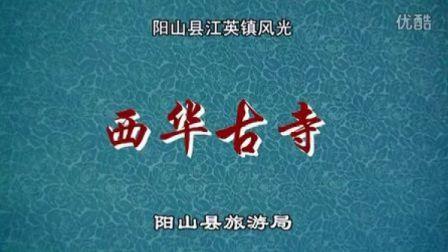 中国旅游片《江英西华古寺》(林世科粤语解说)