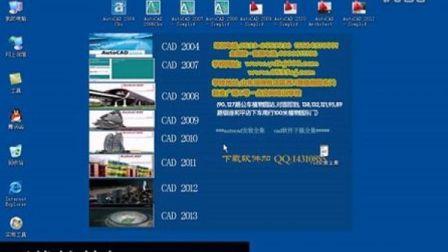 cad2008安装教程