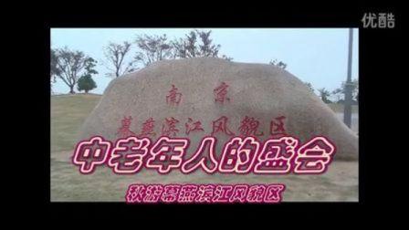 秋游幕燕风貌区2012