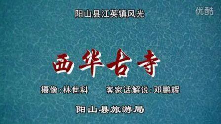中国旅游片《江英镇西华古寺》(邓鹏辉客家话解说)