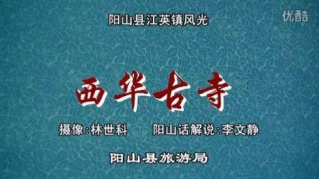 中国旅游片-《江英镇西华古寺》(李文静阳山话解说)