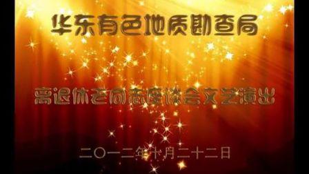 华东有色地勘局老同志文艺演出