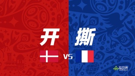 世界杯丹麦VS法国, 你更看好谁? 预测1: 3