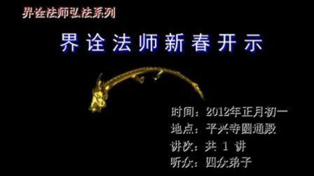 平兴寺【2012界诠法师新春开示】[1080P.中文字幕]
