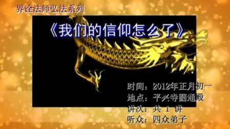 平兴寺2012年正月初一【我们的信仰怎么了】[1080P.中文字幕]