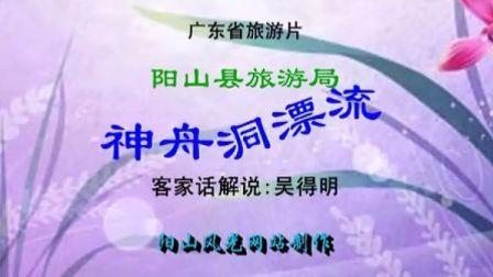 中国广东旅游片《神舟洞漂流》(吴得明客家话解说)