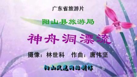 中国广东旅游片《神舟洞漂流》(林世科粤语话解说)