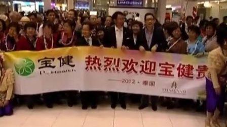 宝健2012年万人游泰国政府欢迎