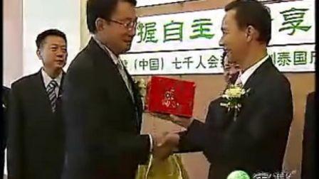 宝健2005年泰国7000人研习