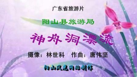 中国广东旅游片《神舟洞漂流》(吴得明普通话解说)