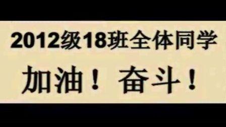 中江实验中学课改2012级18班 完整版