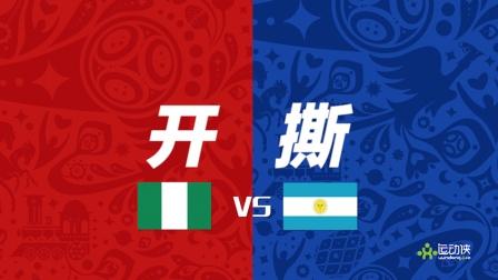 世界杯尼日利亚VS阿根廷, 阿根廷能否出线? 预测0: 2