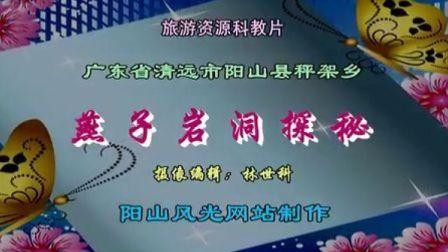 2012-11-28燕子岩洞探秘(普通话)