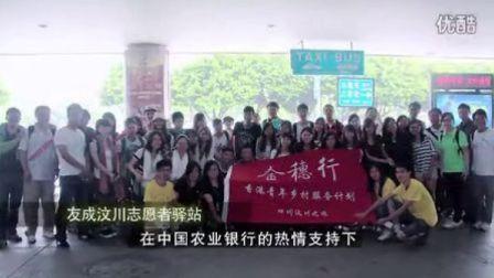 金穗行─香港青年乡村服务计划宣传片