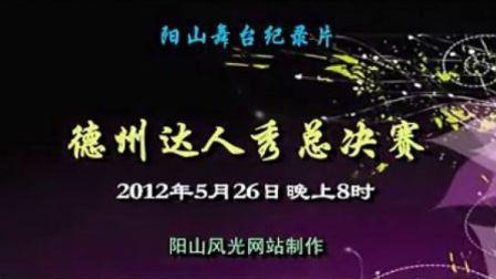 2012年阳山达人秀
