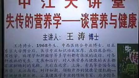 王涛博士《 失传的营养学 》 QQ770832482
