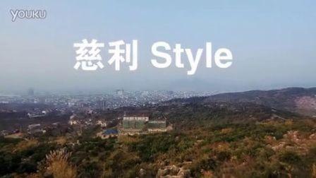 慈利Style ——慈利版江南style