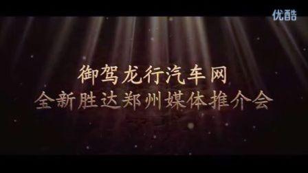 北京现代全新胜达郑州媒体推介会---御驾龙行汽车网