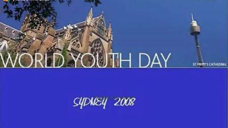 领受神恩(2008年悉尼世界青年节主题曲)