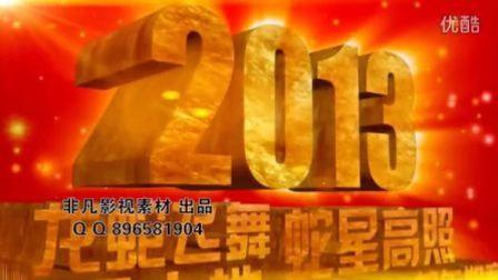 2013蛇年通用新年晚会开场片头素材,2013新年晚会片头