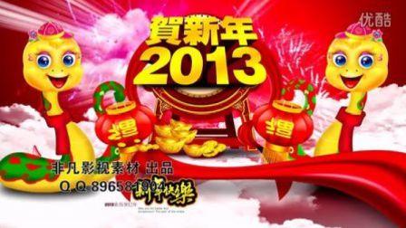 动画版蛇年开场春节通用视频素材,蛇年新春片头素材